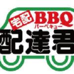BBQレンタル配達君サイトOPEN!!